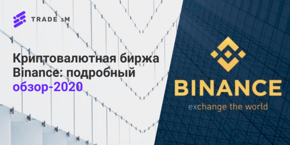 Binance Cryptocurrency Exchange: 2020 Advanced Review